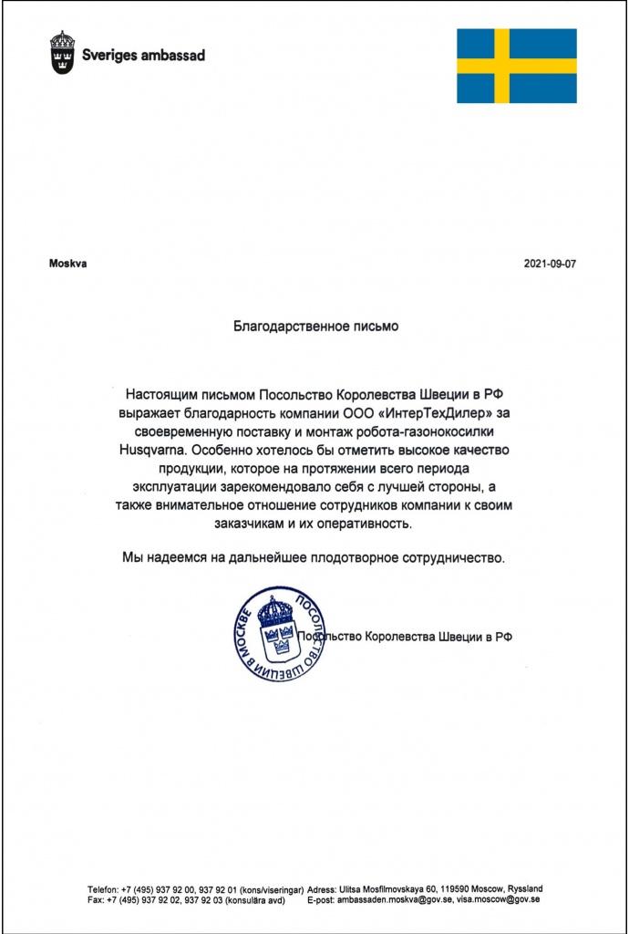 благодарственное письмо Посольства Королевства Швеции в Москве
