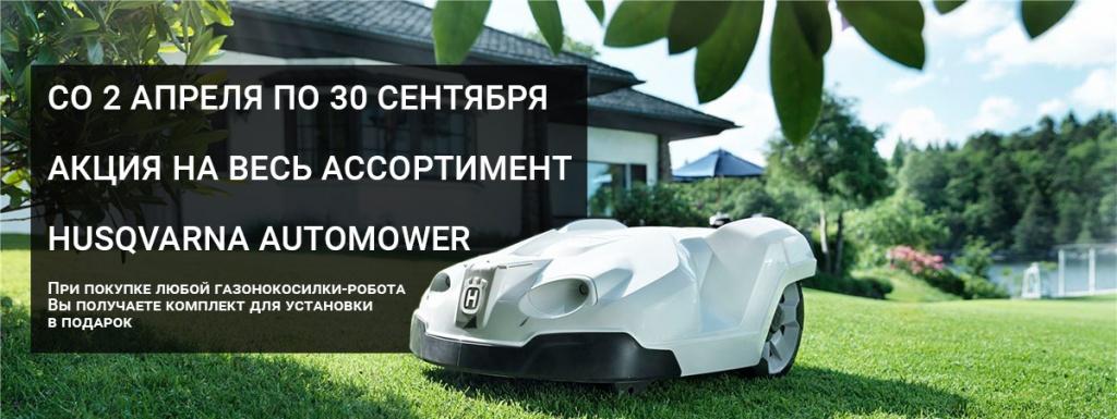 Банер Automower акция.jpg