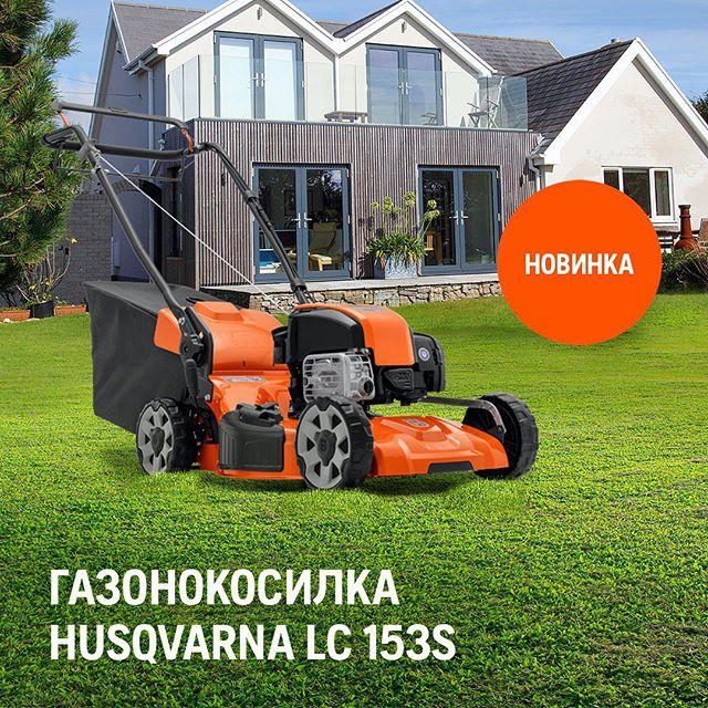 Husqvarna 153S