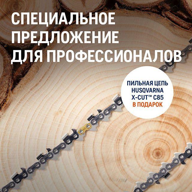 Пильная цепь Husqvarna X-Cut