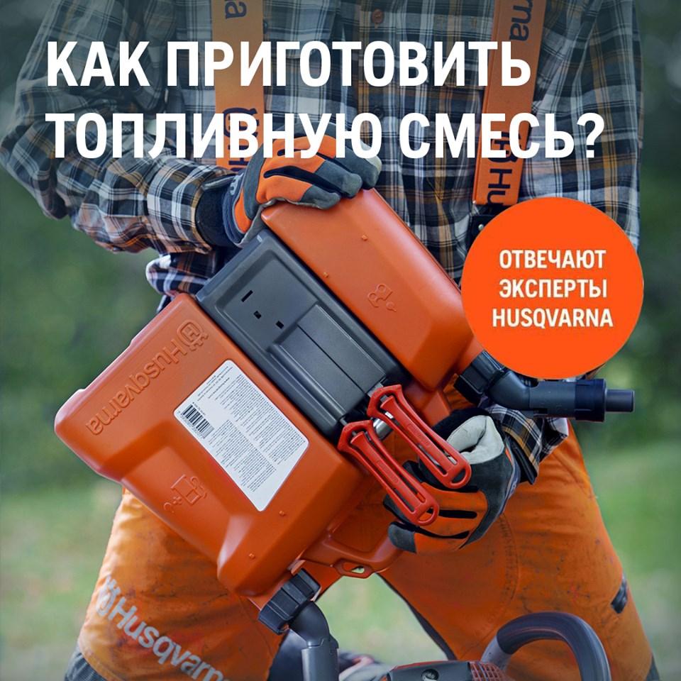 Как приготовить топливную смесь для бензиновой техники Husqvarna