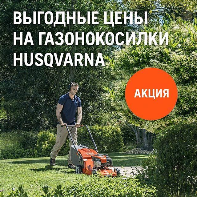 Выгодные цены на газонокосилки Husqvarna