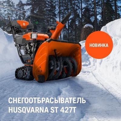 Новый снегоотбрасыватель Husqvarna ST 427T