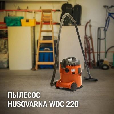 Пылесос Husqvarna WDC 220