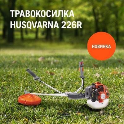 Новая травокосилка Husqvarna 226 R!