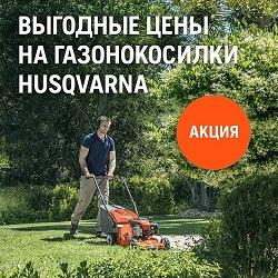 Выгодные цены на газонокосилки Husqvarna!