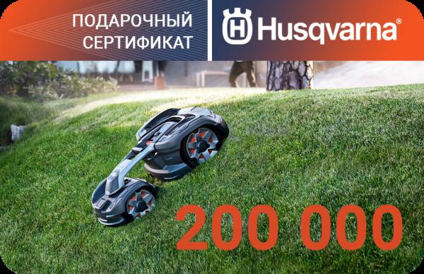 Подарочный сертификат Husqvarna на 200000 рублей