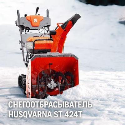 Снегоотбрасыватель Husqvarna ST 424T