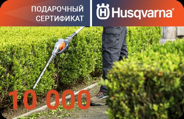 Подарочный сертификат Husqvarna на 10000 рублей