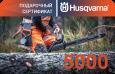 Подарочный сертификат Husqvarna на 5000 рублей