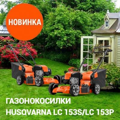 Новинки сезона: бензиновые газонокосилки Husqvarna 153P и 153S