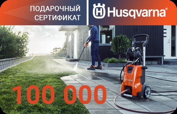 Подарочный сертификат Husqvarna на 100000 рублей