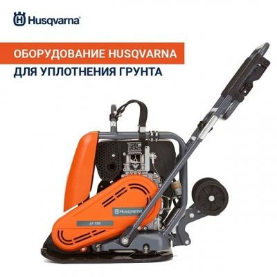 Оборудование Husqvarna для уплотнения грунта