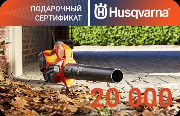 Подарочный сертификат Husqvarna на 20000 рублей