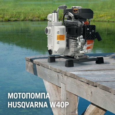 Мотопомпа Husqvarna W40P
