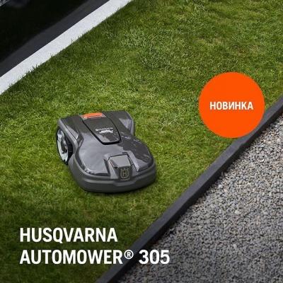 Новинка! Husqvarna Automower 305