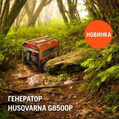Новый генератор Husqvarna G8500P