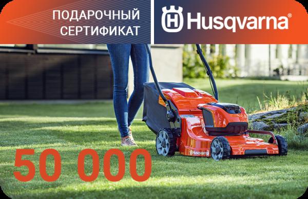 Подарочный сертификат Husqvarna на 50000 рублей